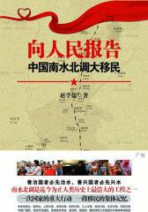 向人民报告:中国南水北调大移民