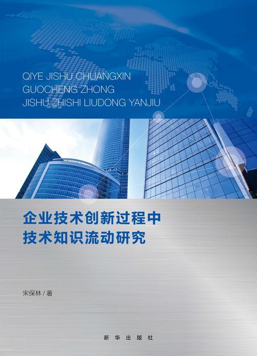 企业技术创新过程中技术知识流动研究