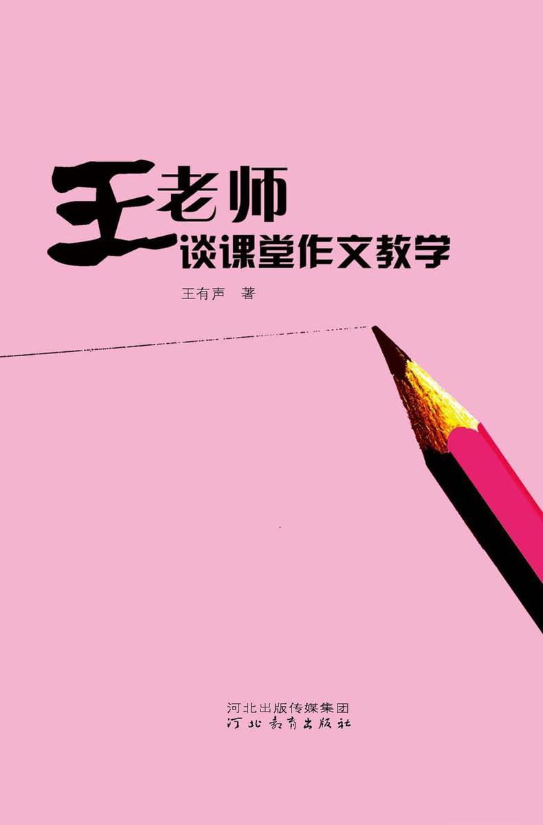 王老师谈课堂作文教学