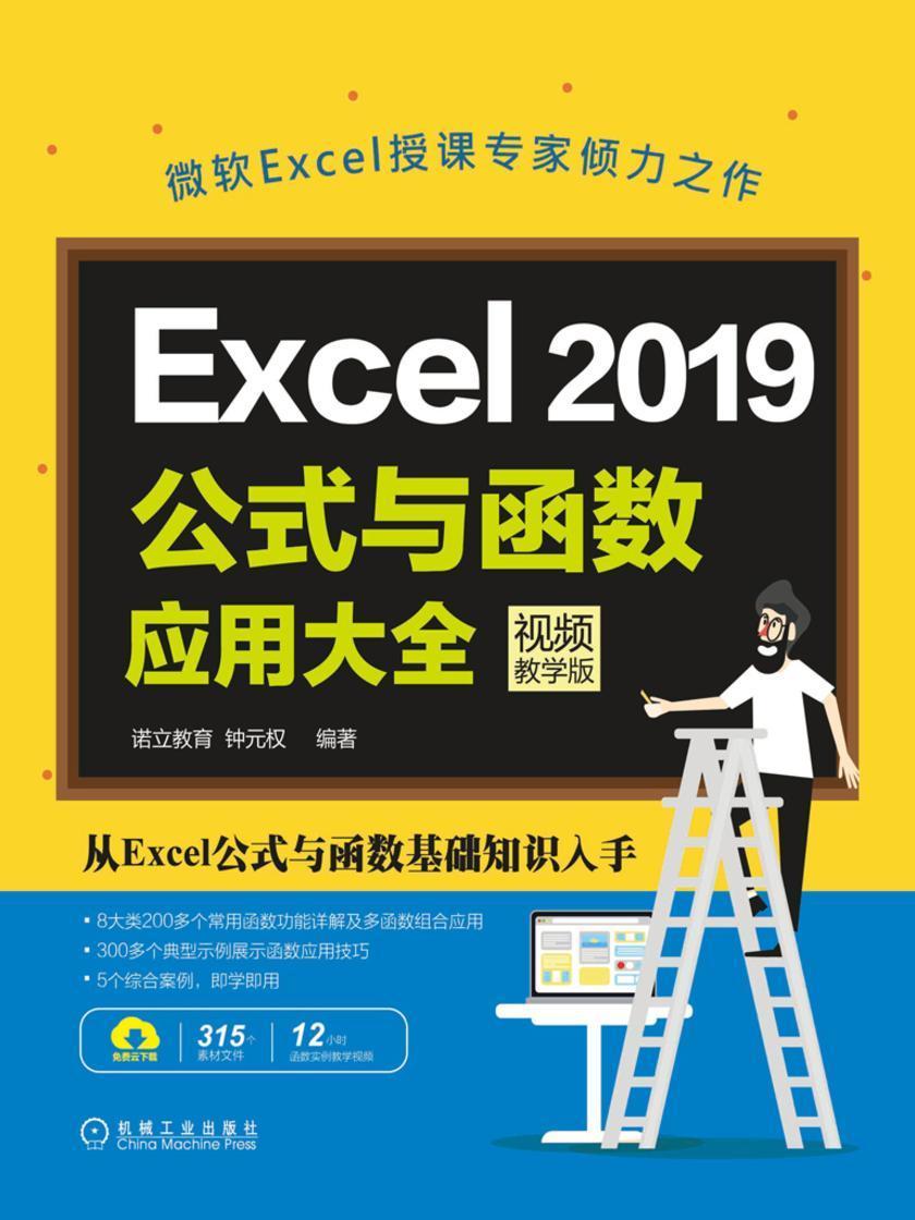 Excel 2019公式与函数应用大全:视频教学版