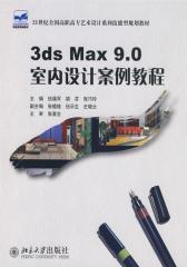 3ds Max 9.0 室内设计案例教程(仅适用PC阅读)