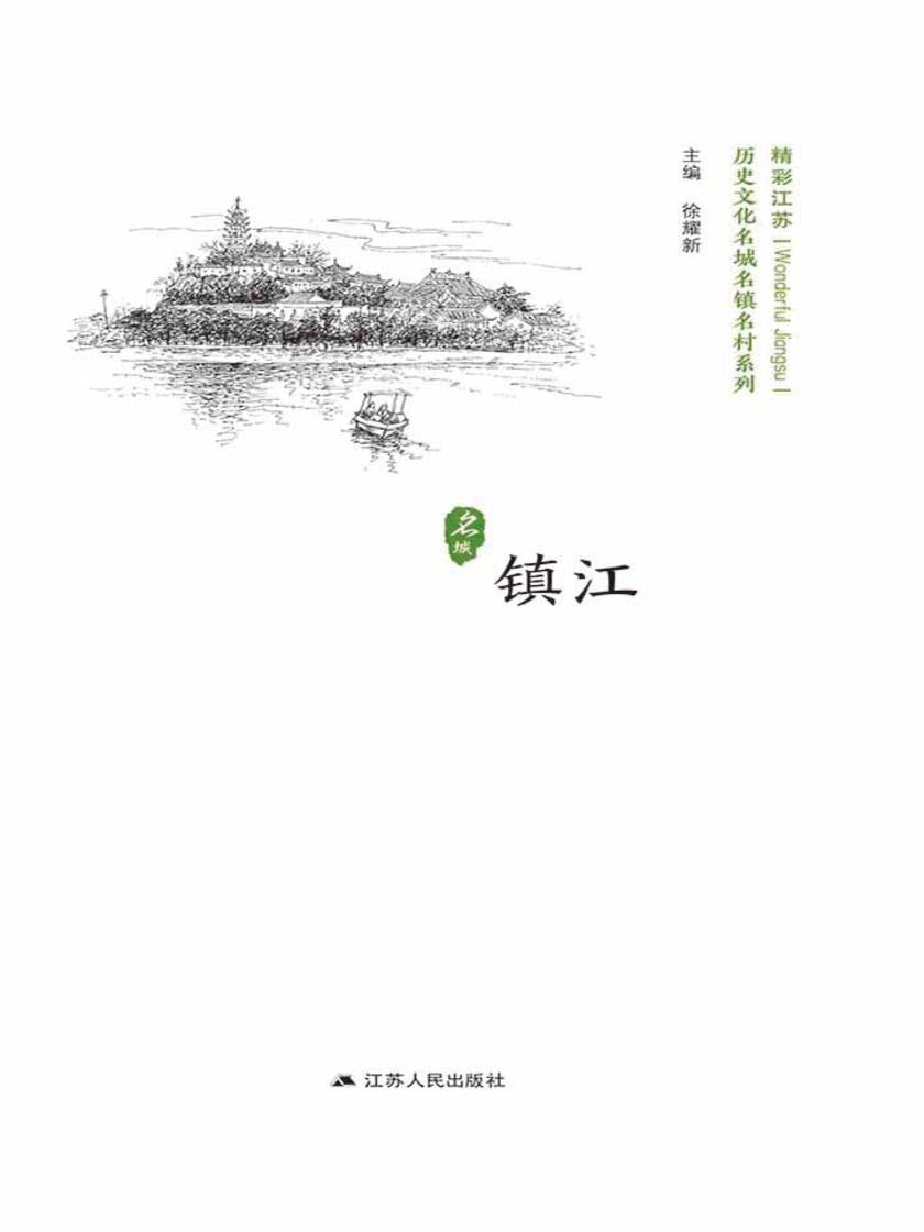 历史名城:镇江