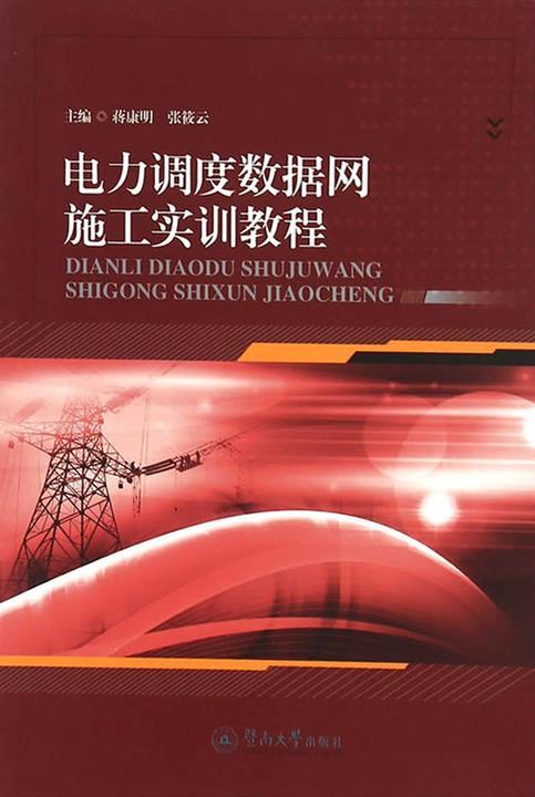 电力调度数据网施工实训教程