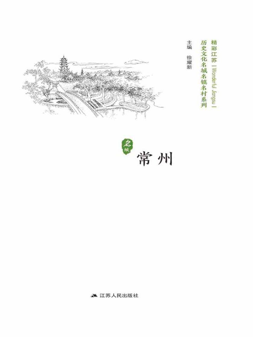 历史名城:常州