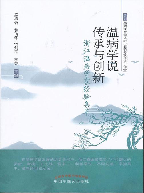 温病学说传承与创新: 浙江温病学家经验集萃