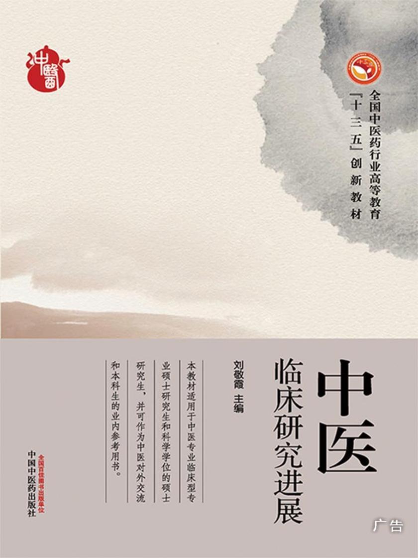 中医临床研究进展