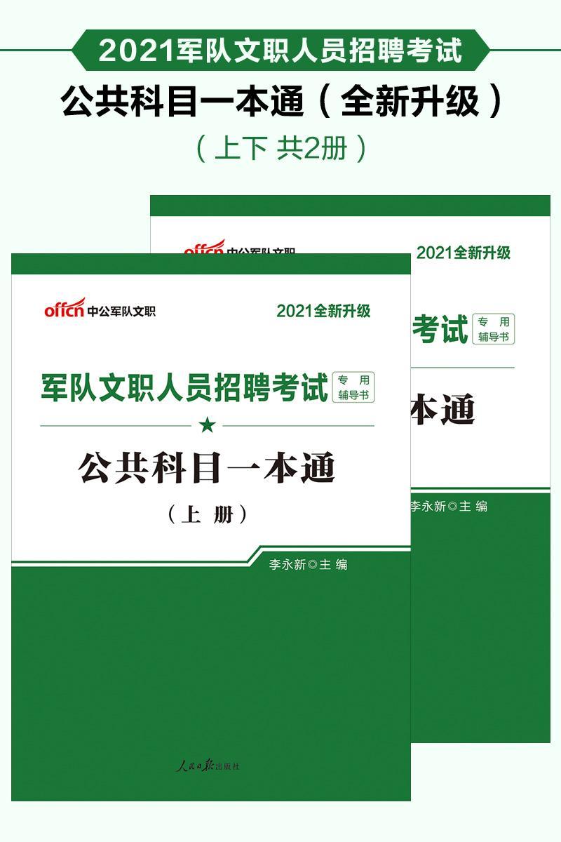 中公2021军队文职人员招聘考试专用辅导书公共科目一本通(全新升级)