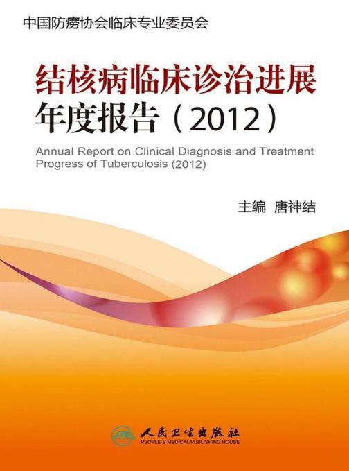结核病临床诊治进展年度报告(2012)