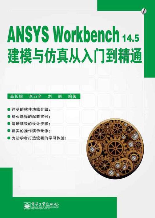 ANSYS Workbench14.5建模与仿真从入门到精通(不提供光盘内容)