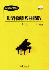 《世界钢琴名曲精选(三)》(附光盘)