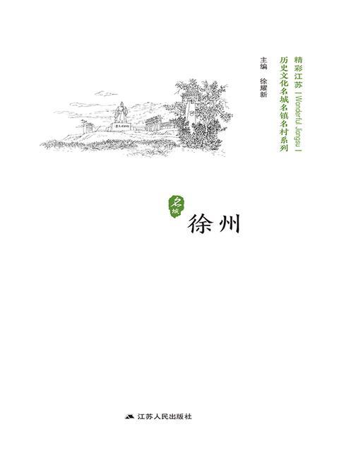 历史名城:徐州
