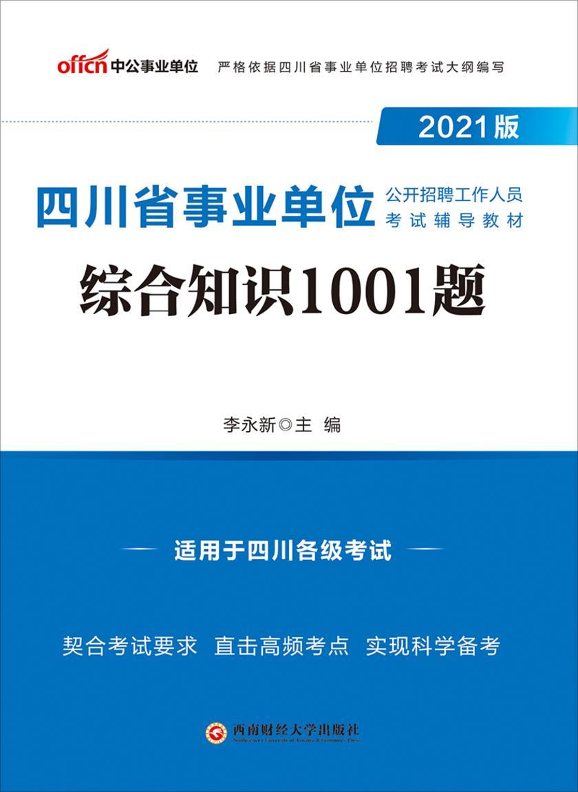 中公2021四川省事业单位公开招聘工作人员考试辅导教材综合知识1001题