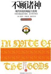 不顾诸神:现代印度的崛起与发现(试读本)