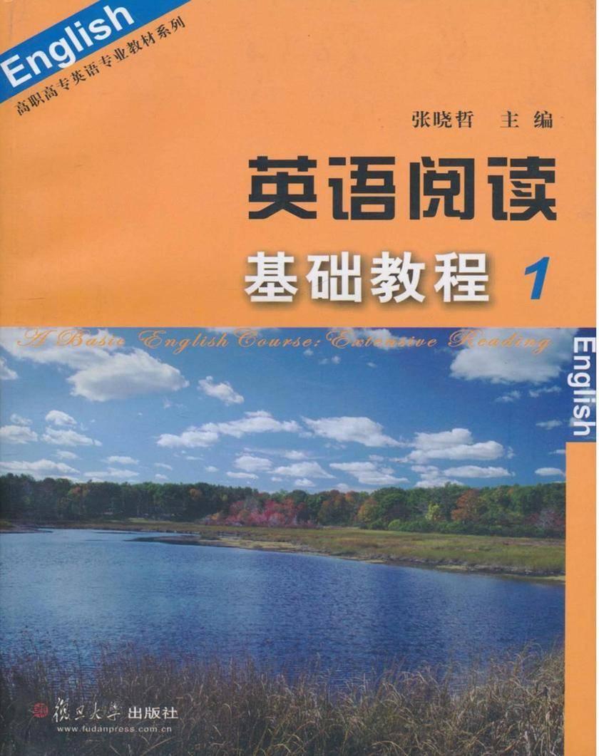 英语阅读基础教程1(仅适用PC阅读)