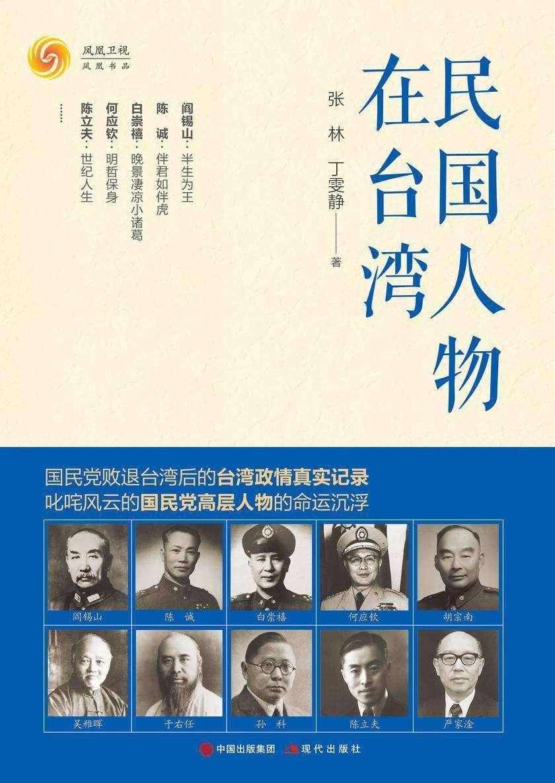 民国人物在台湾