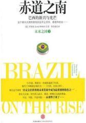赤道之南:巴西的新兴与光芒(试读本)