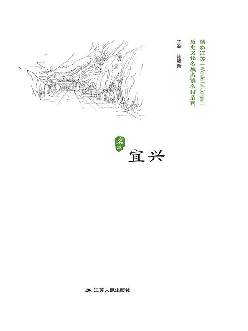 历史名城:宜兴