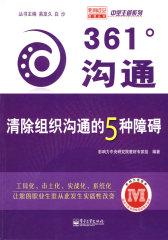361°沟通——清除组织沟通的5种障碍(试读本)
