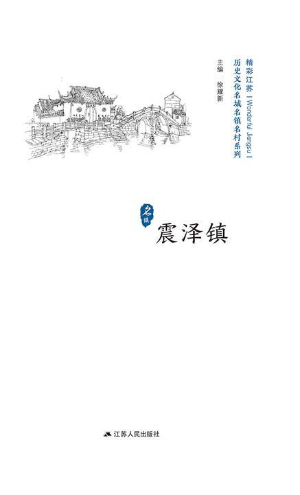 历史名镇:震泽镇