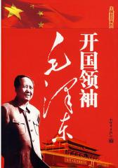 开国领袖毛泽东(试读本)