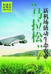 新机场撬动生态农业马拉松