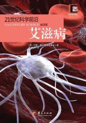 21世纪科学前沿:艾滋病