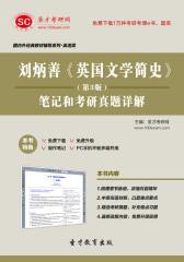 刘炳善《英国文学简史》(第3版)笔记和考研真题详解