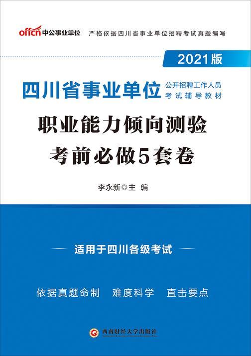 中公2021版四川省事业单位公开招聘工作人员考试辅导教材职业能力倾向测验考前必做5套卷