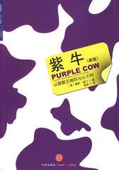 紫牛(试读本)