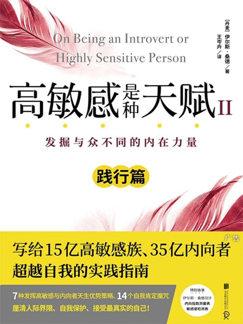 高敏感是种天赋2(践行篇)发掘与众不同的内在力量
