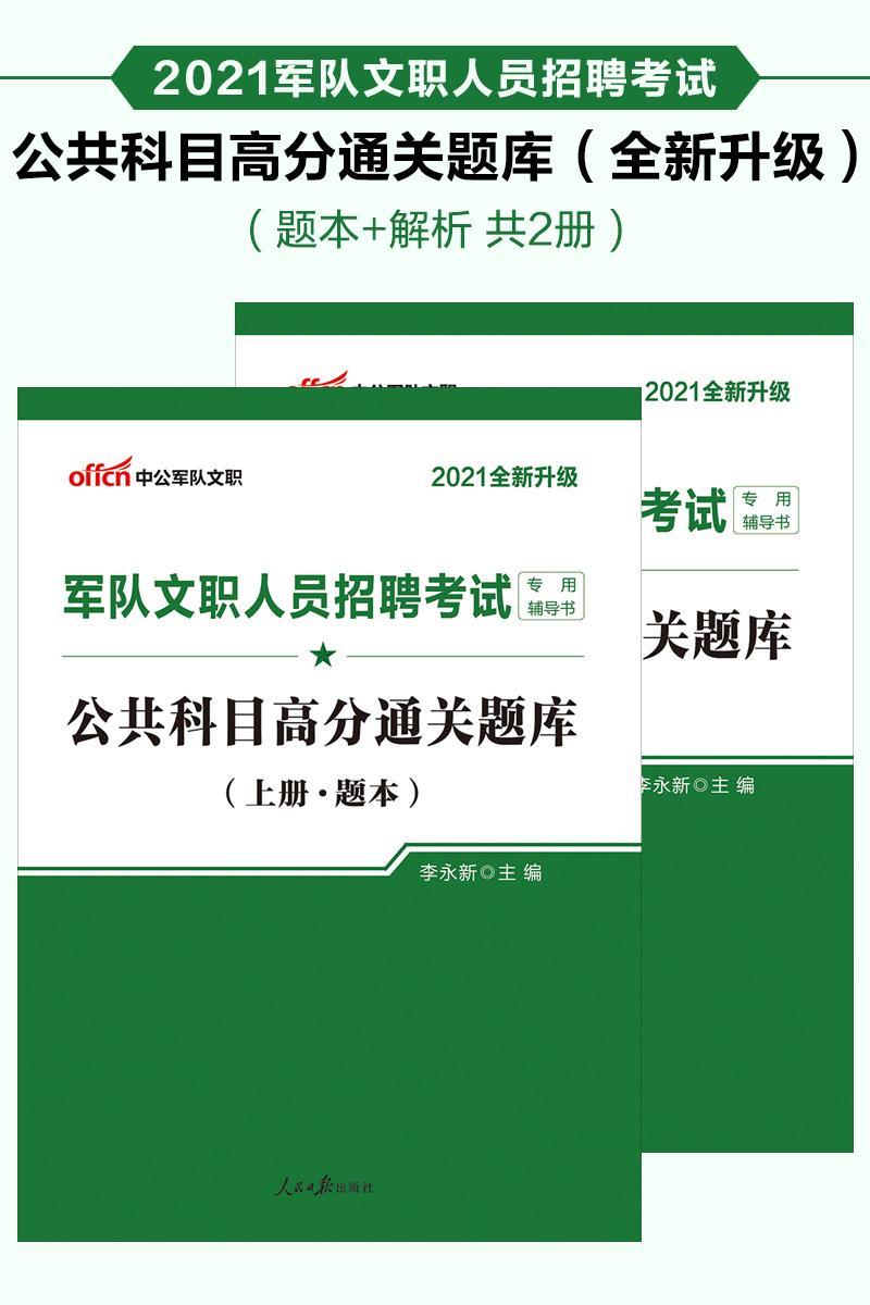 中公2021军队文职人员招聘考试专用辅导书公共科目高分通关题库(全新升级)