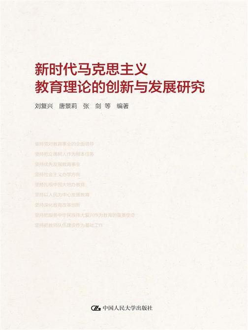 新时代马克思主义教育理论的创新与发展研究