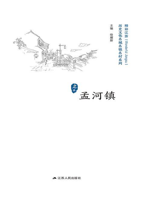 历史名镇:孟河镇