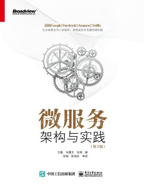 微服务架构与实践(第2版)