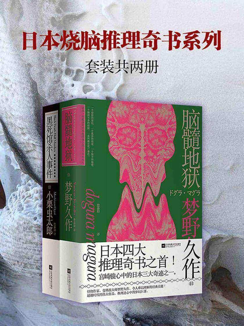 日本烧脑推理奇书系列:脑髓地狱+黑死馆杀人事件(套装共2册)