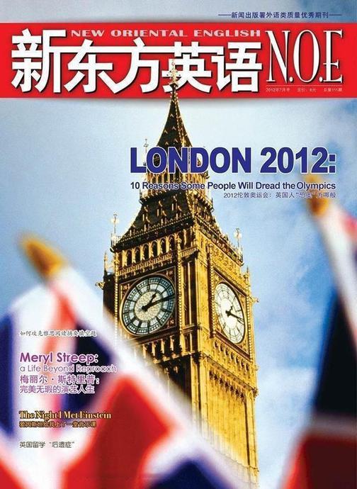 《新东方英语》大学生2012年7月号