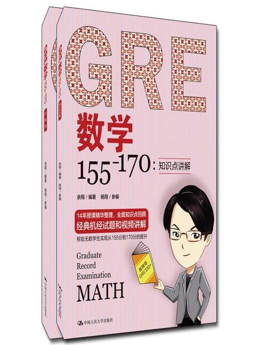 GRE数学155—170:知识点讲解