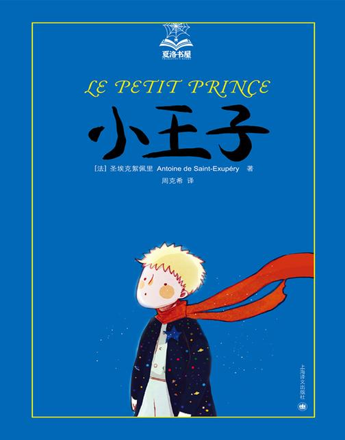 小王子【精装】