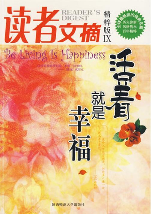 读者文摘精粹版9:活着就是幸福