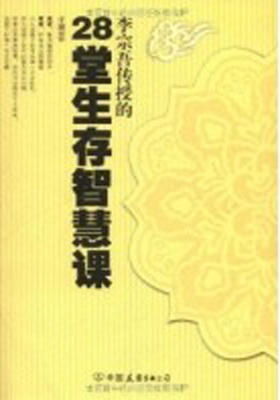 李宗吾传授的28堂生存智慧课