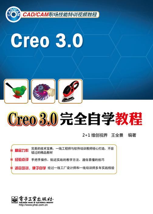 Creo 3.0完全自学教程(不提供光盘内容)(仅适用PC阅读)
