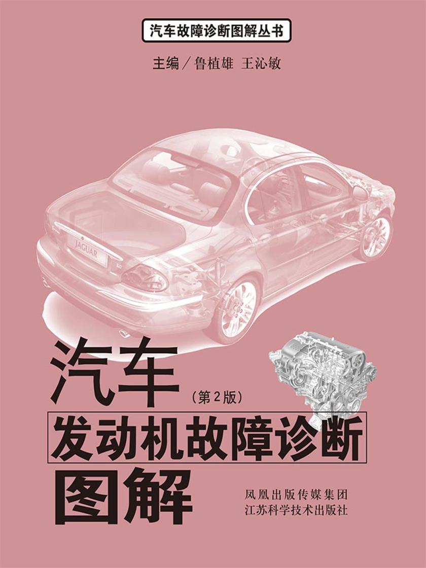汽车发动机故障诊断图解(第2版)