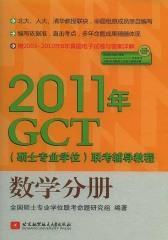 2011年GCT(硕士专业学位)联考辅导教程:数学分册(仅适用PC阅读)
