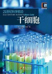 21世纪科学前沿:干细胞