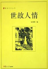 漫说文化丛书:世故人情