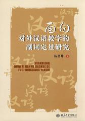 面向对外汉语教学的副词定量研究(仅适用PC阅读)