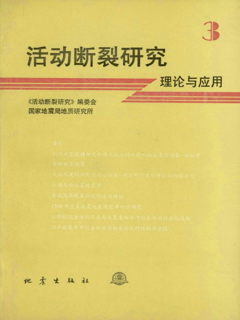 活动断裂研究——理论与应用(3)(仅适用PC阅读)