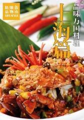 品味万国料理 上海篇