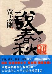 说春秋之三  晋楚争雄(试读本)