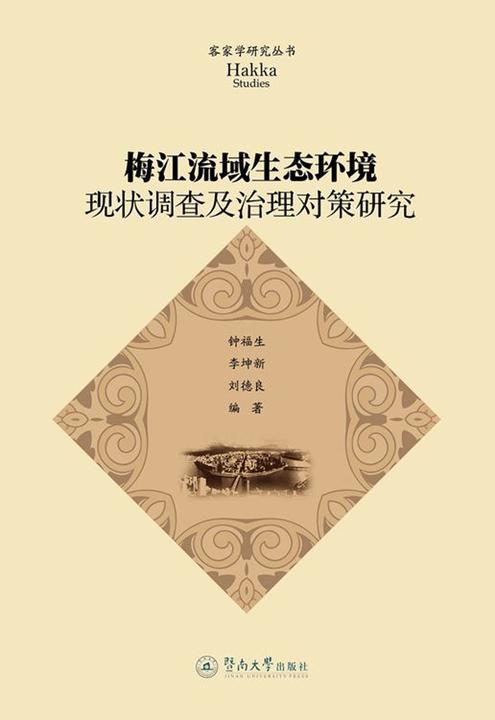 梅江流域生态环境现状调查及治理对策研究